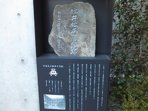 Fukuityu20140323