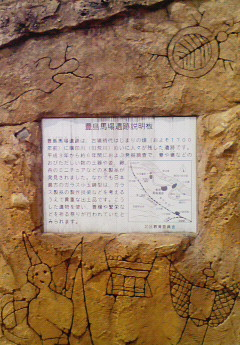 豊島遺跡公園の説明書