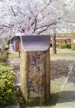 遺跡公園の入口門柱